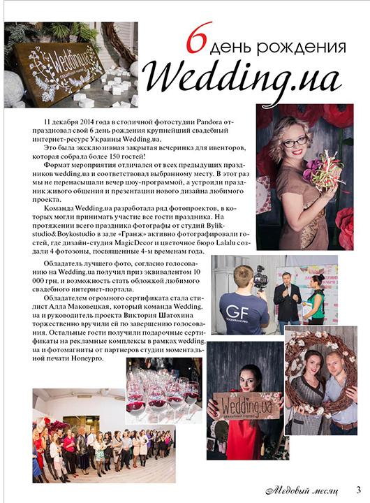 6-й день рождения Wedding.ua, Руководитель Wedding.ua