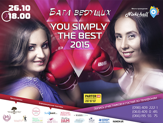 Батл ведущих 'You simply the best 2015'