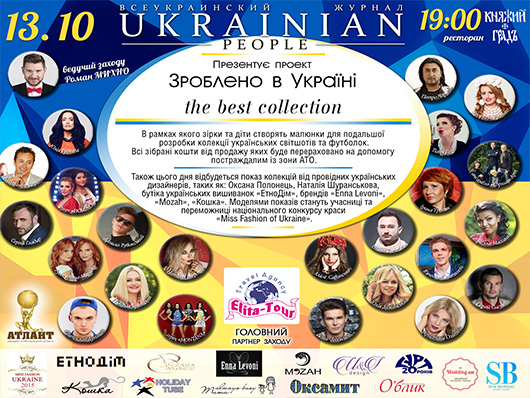 'Ukrainian People', проект, 'ЗРОБЛЕНО В УКРАЇНІ', the best collection