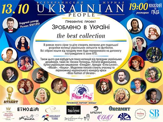 Журнал 'Ukrainian People' презентує проект 'ЗРОБЛЕНО В УКРАЇНІ'