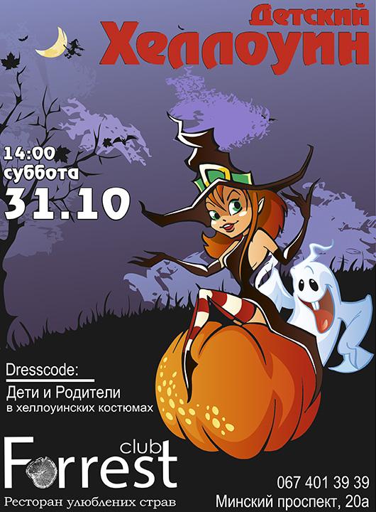 Детский Хеллоуин