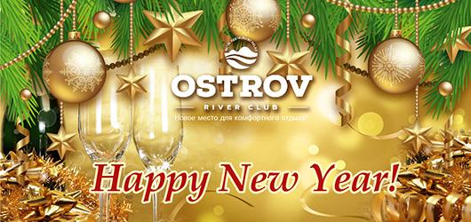 Новый Год на ОСТРОВЕ