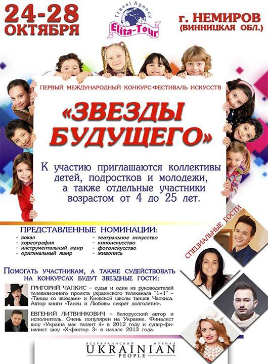 I Международный конкурс-фестиваль искусств'ЗВЕЗДЫ БУДУЩЕГО'