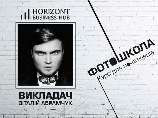 Vitaliy Abramchuk проводить набір на Курси фотографії для фотографів-початківців