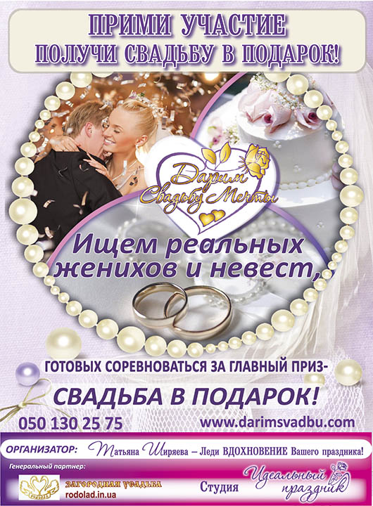'Дарим свадьбу мечты'