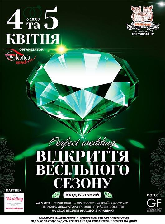 Открытие свадебного сезона 'Perfect Wedding - 2015' в Житомире