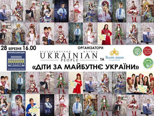 'Діти за майбутнє України!'