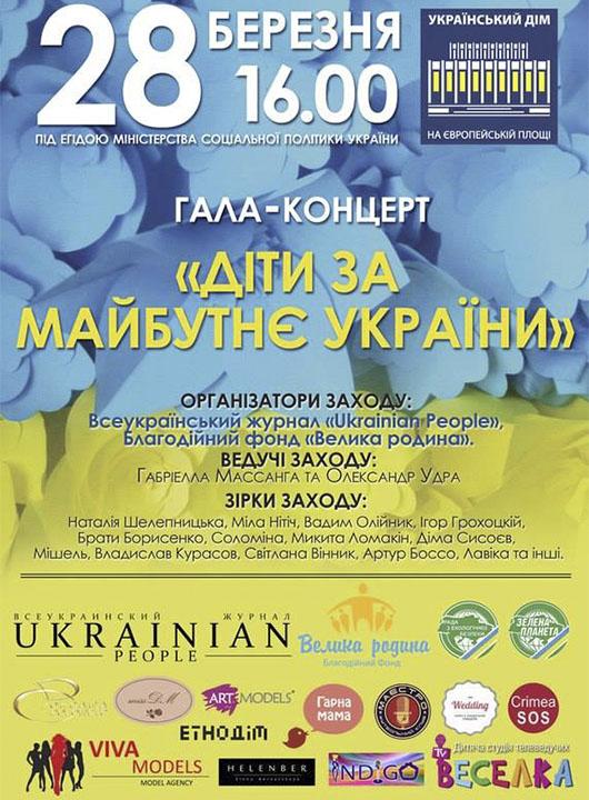 Гала-концерт 'Діти за майбутнє України!'