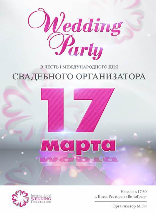 Международный День Свадебного Организатора WEDDING PARTY
