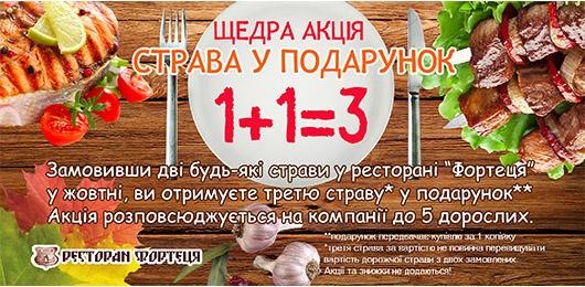 Щедра акція 'Cтрава у подарунок 1+1=3' від ресторана 'Фортеця'