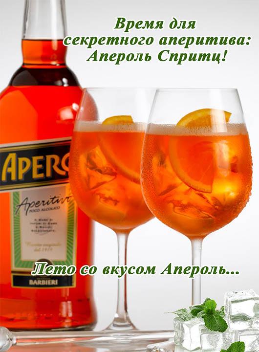 Апероль Сптирц