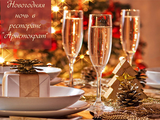 Новогодняя ночь в ресторане 'Аристократ'