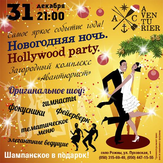 Новогодняя ночь 'Hollywood party'