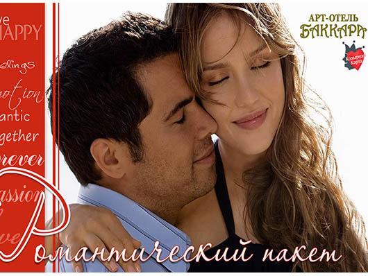 Романтический пакет от арт-отеля 'Баккара'