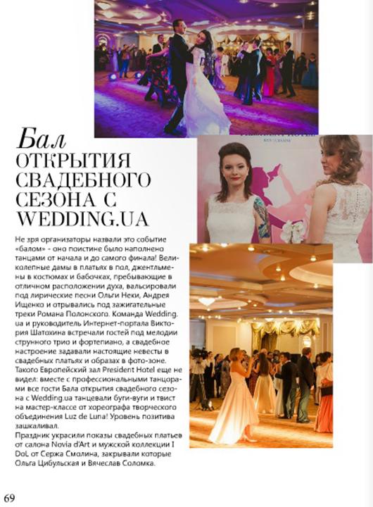 Бал открытия свадебного сезона 2014, Бал октрытия свадебного сезона, свадебный бал