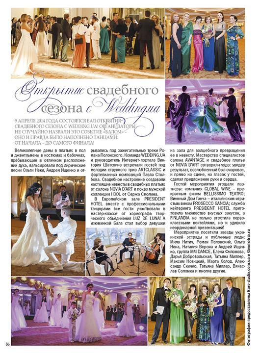 Бал открытия свадебного сезона, Бал октрытия свадебного сезона, свадебный бал