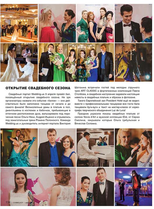 Бал открытия свадебного сезона, свадебный бал, Руководитель Wedding.ua, команда Wedding.ua