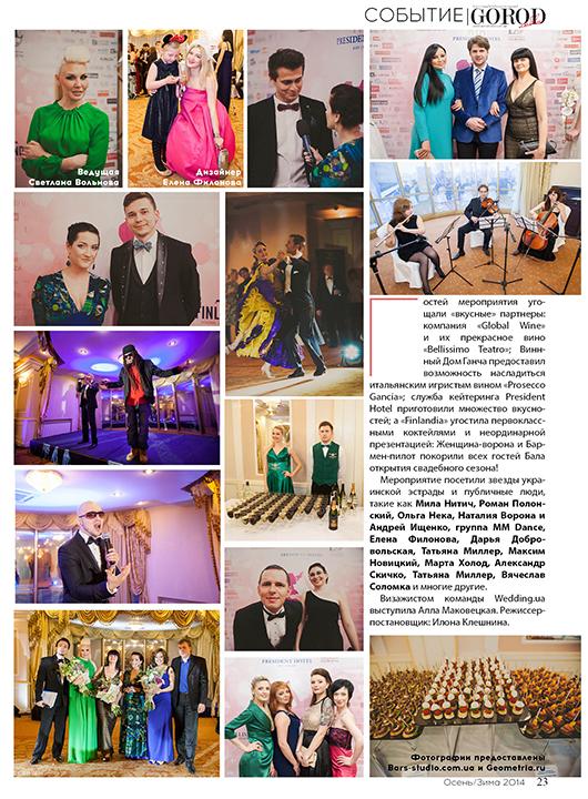 Бал открытия свадебного сезона, Бал октрытия свадебного сезона, свадебный бал, Руководитель Wedding.ua