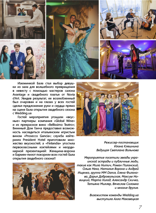 Бал открытия свадебного сезона - Журнал Свадьба до и После, Свадебный бал