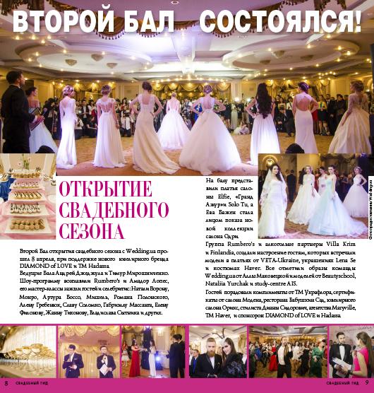 Второй бал открытия свадебного сезона с Wedding.ua состоялся, Интервью с командой Wedding.ua, Бал октрытия свадебного сезона, свадебный бал