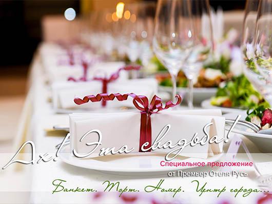 Подарки от Премьер Отеля Русь в День свадьбы