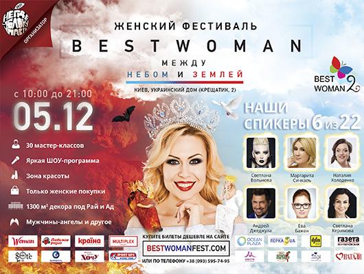 Женский фестиваль Вest Woman 2, 'Между небом и землей'
