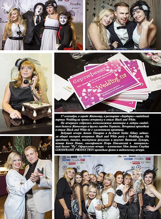 Black and White party, команда Wedding.ua, Руководитель Wedding.ua
