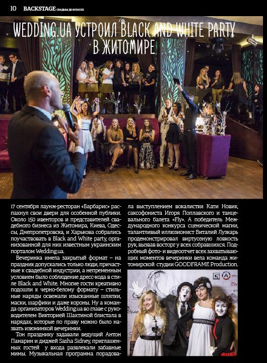 Black and White party, Руководитель Wedding.ua