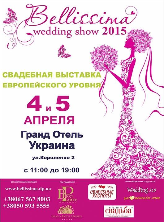 Свадебная выставка европейского уровня: BELLISSIMA WEDDING SHOW 2015