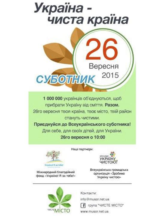 26 вересня. Всеукраїнський суботник 'Чисте місто'