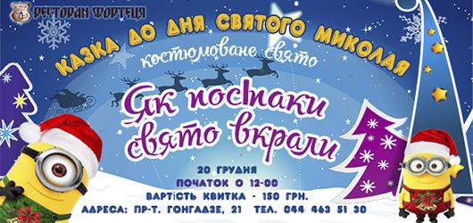 Костюмоване свято до дня Святого Миколая від ресторану 'Фортеця'