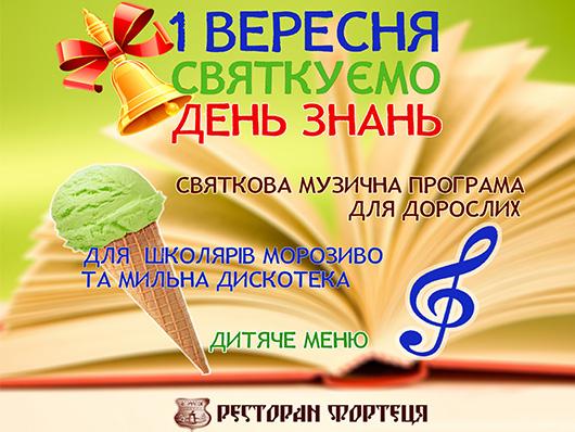 Международный день знаний в ресторане 'Фортеця'