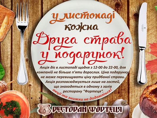 У листопаді кожна друга страва в подарунок від ресторану 'Фортеця'