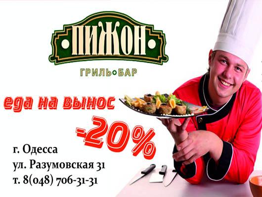 Еда на вынос в Одессе