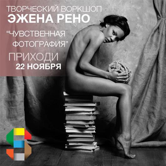 Творческий воркшоп киевского фотографа Эжена Рено