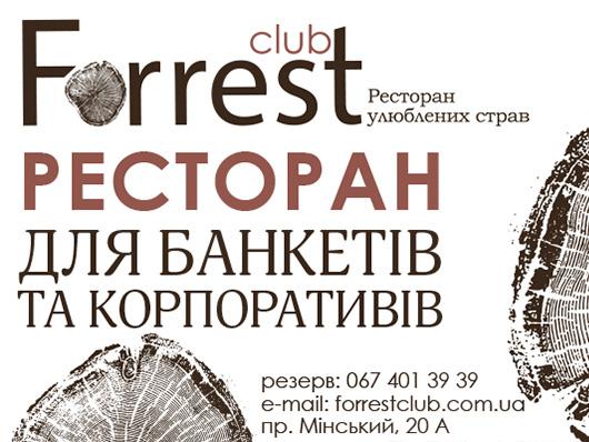 Банкеты и Корпоративы в ресторане 'Forrest Club'
