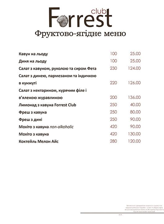 Фруктово - ягодное меню