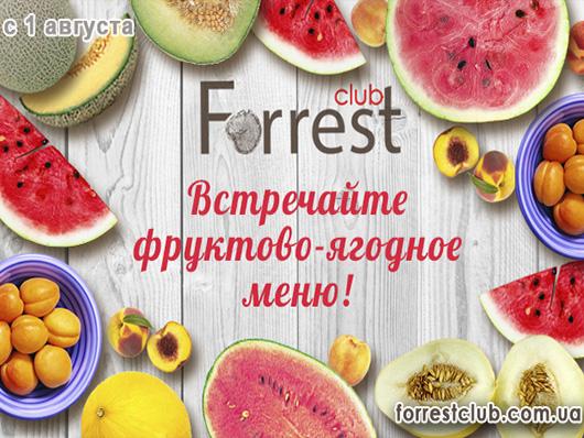 Фруктово - ягодное меню в ресторане Forrest Club