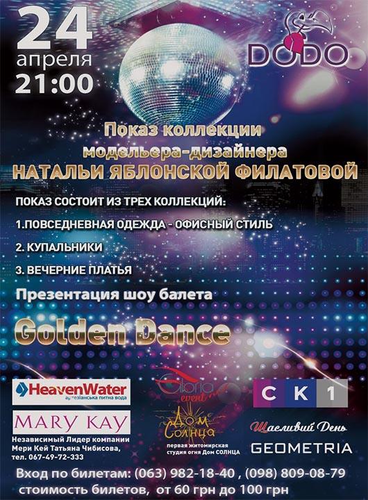 Презентация шоу балета 'Golden Dance'