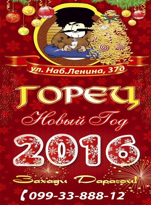 Новый год 2016 в Горце на набережной