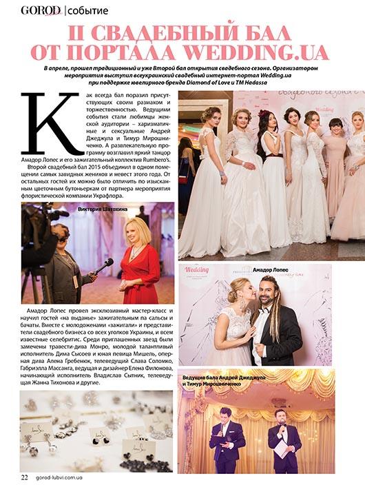 Второй бал открытия свадебного сезона с Wedding.ua, Бал октрытия свадебного сезона, свадебный бал