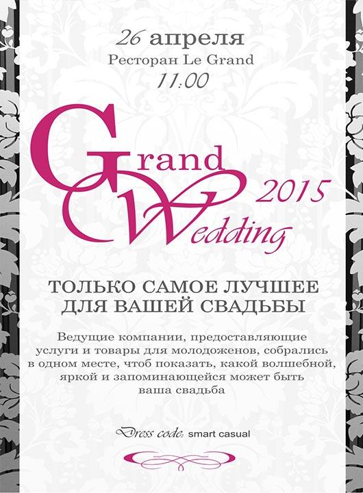 Grand Wedding-2015 - встреча в дружеской обстановке