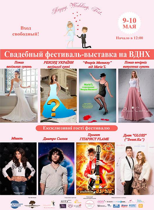 Свадебный фестиваль-выставка 'Happy. Wedding. Fest.' на ВДНХ