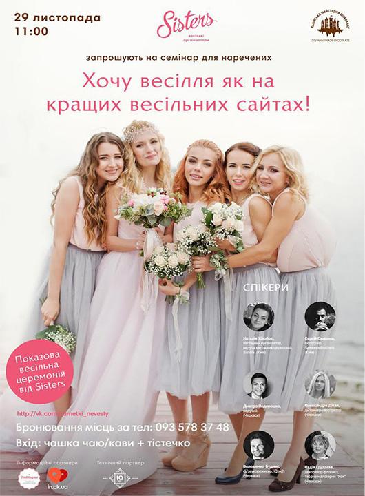 'Хочу весілля як на кращих весільних сайтах!'