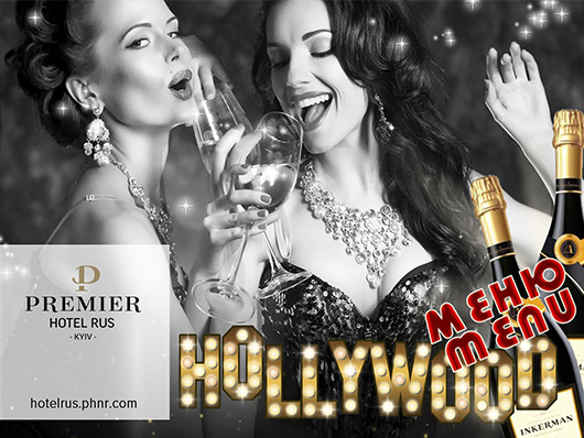 'Вечеринка в Голливуде'