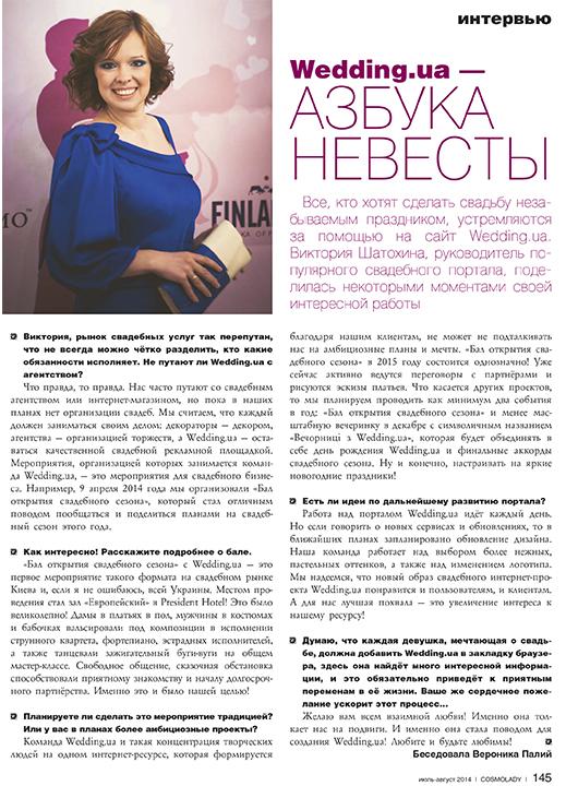 Интервью после Бала открытия свадебного сезона 2014 г , свадебный бал, Руководитель Wedding.ua