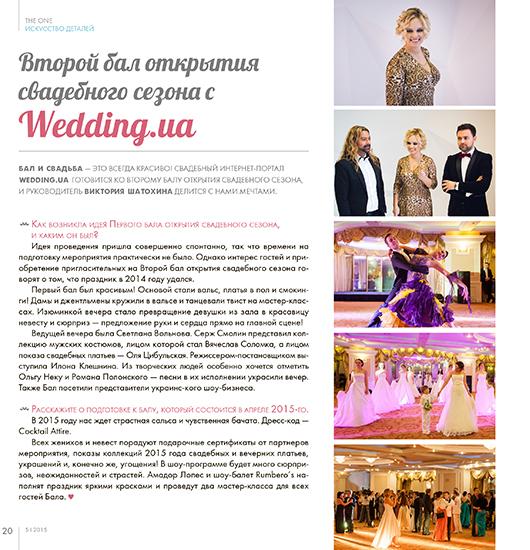 Бал октрытия свадебного сезона, свадебный бал, Руководитель Wedding.ua