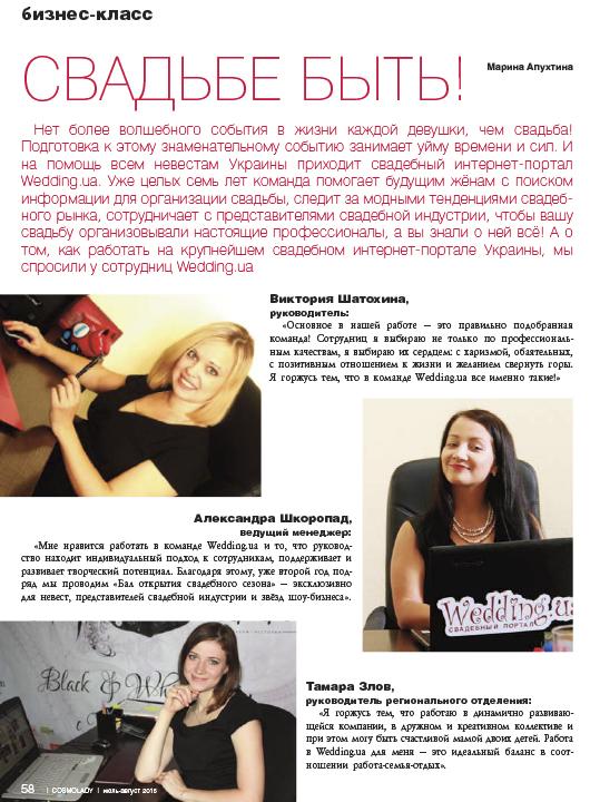 Интервью с командой Wedding.ua, команда Wedding.ua, Руководитель Wedding.ua