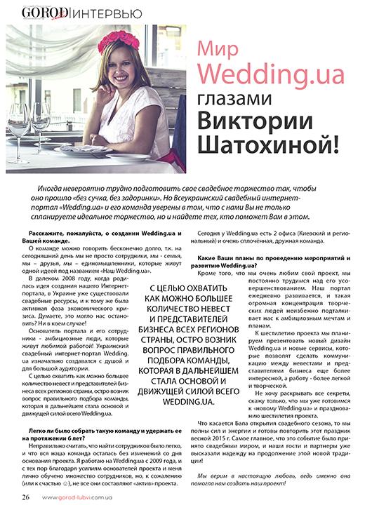 Интервью с Викторией Шатохиной про работу Wedding.ua, Руководитель Wedding.ua