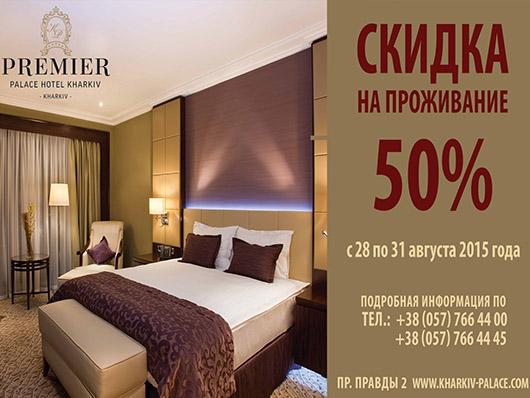 Летняя распродажа от Premier Palace Hotel Kharkiv